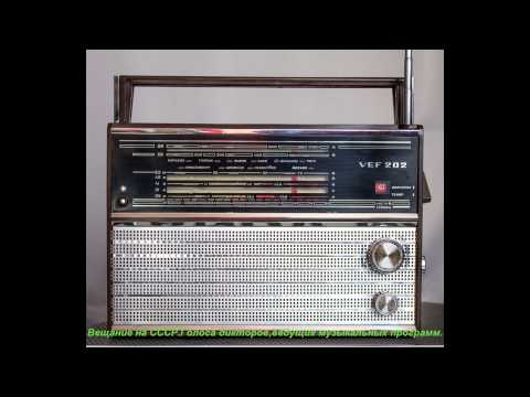 Ностальгия.Голоса зарубежных дикторов и ведущих музыкальных программ.Вещание на СССР.
