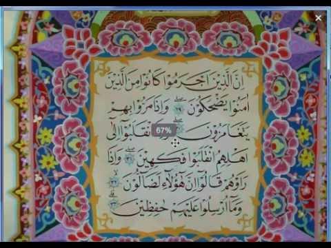 Kaligrafi Hiasan Mushaf Ciri Ciri Dan Teknik Pembuatannya Youtube
