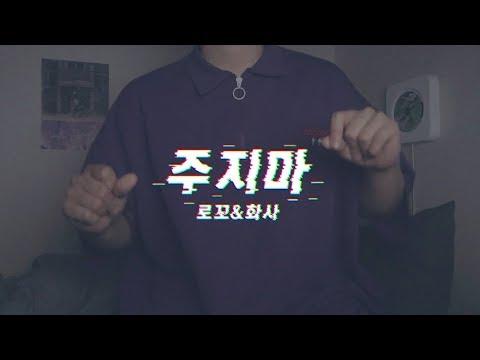로꼬 (Loco) & 화사 (Hwasa) Of 마마무 (mamamoo) - 주지 마 (Don't Give It To Me) Cover By 정유빈