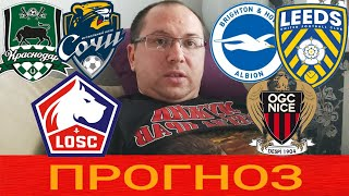 Краснодар Сочи прогноз Лилль Ницца футбол Брайтон Лидс ставки на спорт Звёздочка моя