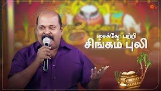 Pongalo Pongal - Full Show | Comedy Show | Pongal Special Program | Sun TV