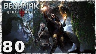 [PS4] Witcher 3: Wild Hunt. #80: Тайна деревни Стёжки.