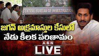 సిబిఐ కోర్టులో జగన్ కు చుక్కెదురు LIVE | CBI court to decide on the CMand#39;s plea | ABN LIVE