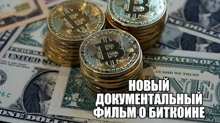 Новый документальный фильм о Биткоине и что же такое криптовалюты? | | asicbot.ru
