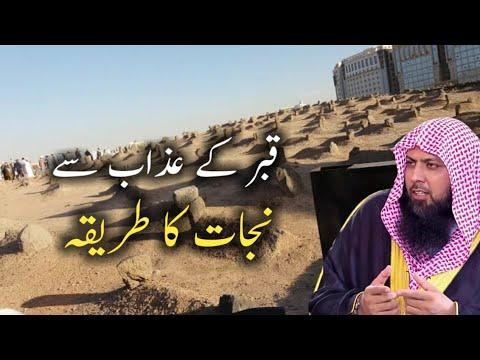 Qabr Ke Azaab Se Nijat Ka Tareeqa by Qari Sohaib Ahmed Meer Mohammadi Hafizahullah
