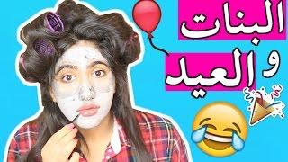 حركات البنات بالعيد | How Girls Get Ready for Eid
