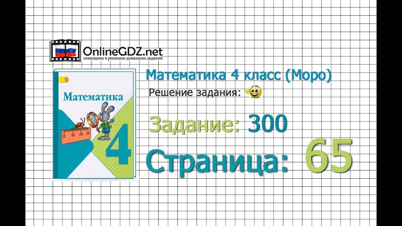 Гдз по математике 4 класс м.и.моро 300 stavcur