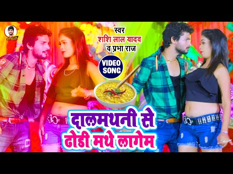 #VIDEO_SONG   शशिलाल यादव व प्रभा राज का न्यू विडियो   दालमथनी से ढोडी मथे लागेम   NEW Bhojpuri 2021
