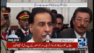 Former Speaker Ayaz Sadiq Contact with Government | 24 News HD