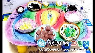 방문미술 그림샘 서울 마포구 방문미술 2월 회원작품 영…