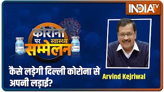 #SwasthyaSammelan: CM Arvind Kejriwal's 3-point plan to tackle COVID situation in Delhi