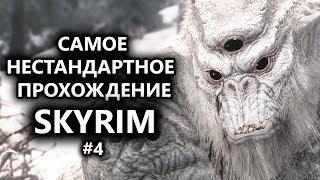 Skyrim - Самое нестандартное прохождение Скайрима! #4 Тролль