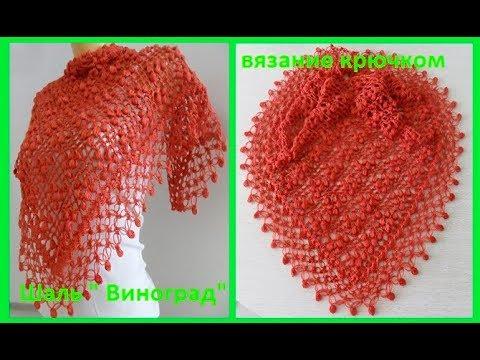 """Шаль """"Виноград"""", вязание крючком,crochet Shawl (Шаль № 134)"""