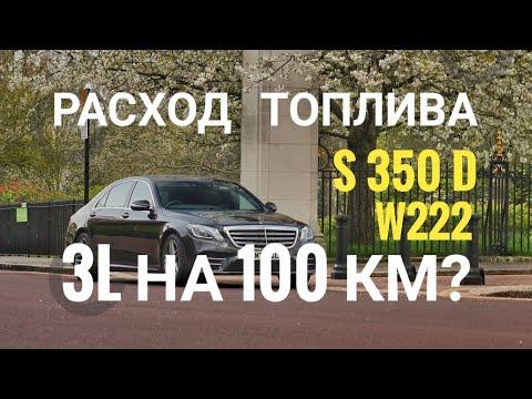 Расход топлива Мерседес S класс 350d w222 кузов