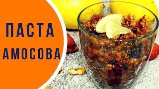 Паста Амосова - лучшая витаминная смесь