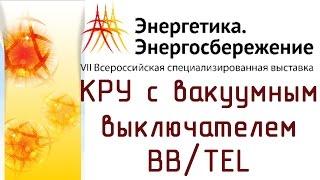Шкаф КРУ с  вакуумным выключателем ВВ/TEL. Обзор с выставки.