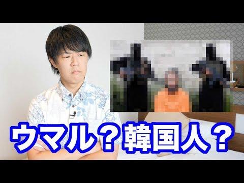 安田純平さん、身代金150万ドルから50万ドルに値下げ中