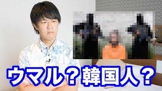 拘束されている安田純平氏「ウマルです。韓国人です」←???