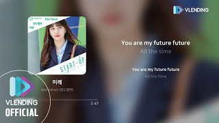 Download [OST Playlist🎧] 스타트업 (START-UP) OST 전곡 듣기