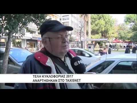 Τέλη κυκλοφορίας 2017 αναρτήθηκαν στο taxisnet