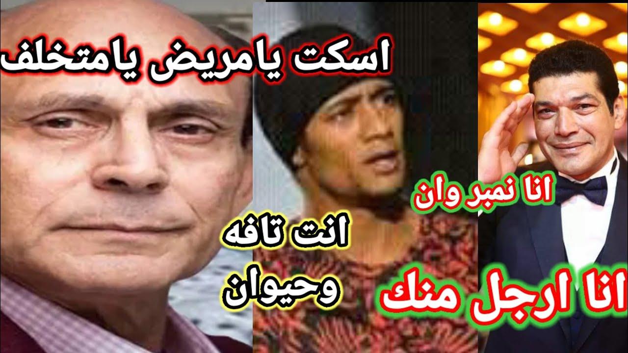 عاجل/محمد صبحي يمرمط #محمد رمضان انتي تافه وملكشي لازمه#باسم سمره٠٠٠؟