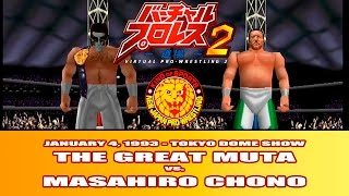 Virtual Pro Wrestling 2 - The Great Muta vs Masahiro Chono - Jan 4, 1993 Tokyo Dome Show (Expert)