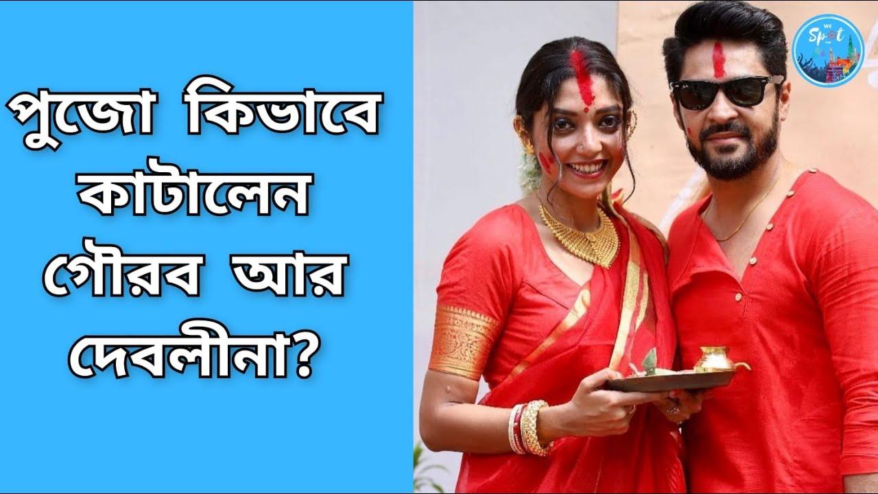 পুজো কিভাবে কাটালেন গৌরব আর দেবলীনা?   Devlina Kumar   Gourab Chatterjee   Durga Puja 2021