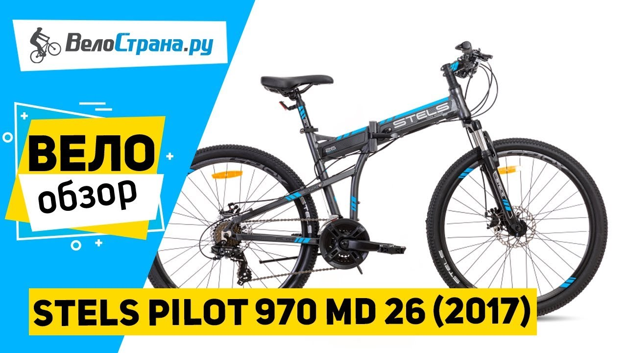 Складной велосипед Stels Pilot 970 MD 26 2017. Обзор - YouTube