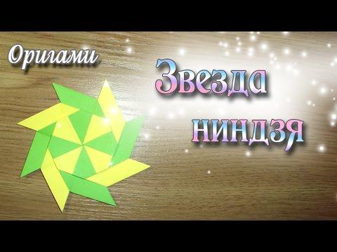 Оригами-игрушка звезда ниндзя Paper Ninja Star (Shuriken) Origami