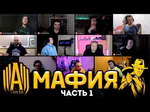 АМКАЛ играет в МАФИЮ ЧАСТЬ 1