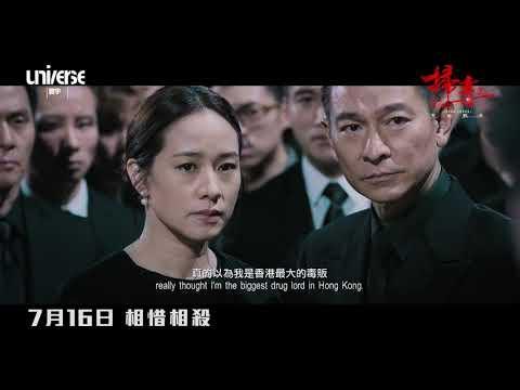 掃毒2:天地對決 (全景聲版) (The White Storm 2: Drug Lords)電影預告