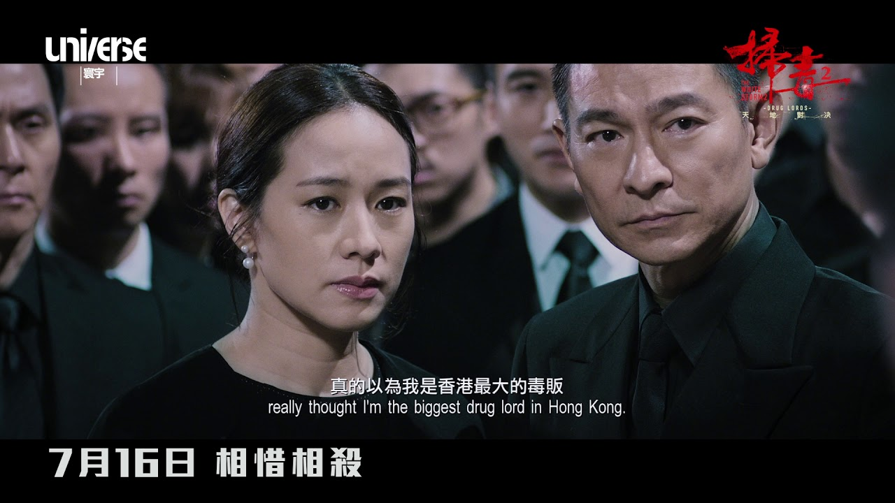 《掃毒2天地對決 The White Storm 2 Drug Lords》- 正式預告 Regular Trailer