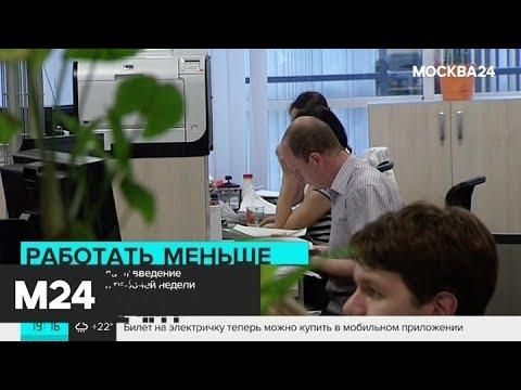 В России обсуждают введение четырехдневной трудовой недели - Москва 24