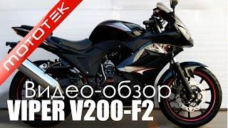 Мотоцикл VIPER V200-F2 | Видео Обзор | Обзор от Mototek