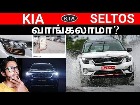 Kia SELTOS   வாங்கலாமா   Should you buy Kia SELTOS   Tamil   YTK