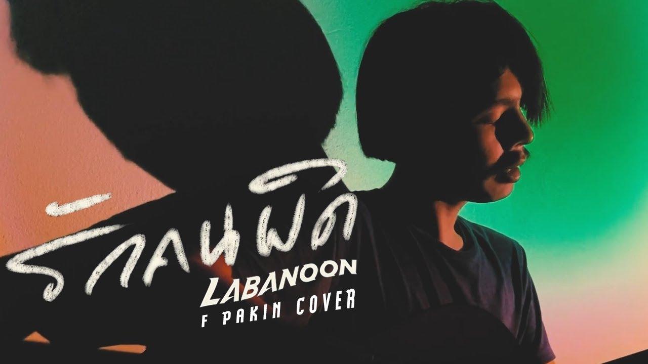 รักคนผิด - LABANOON | F PAKIN (COVER)