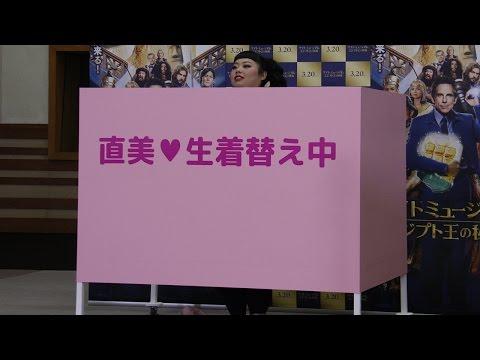 渡辺直美初の生着替え披露 映画ナイトミュージアム/エジプト王の秘密公開アフレコ2 #Naomi Watanabe #Night at the Museum