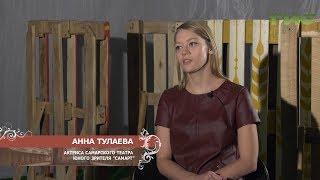 Анна Тулаева, Самарский театр юного зрителя