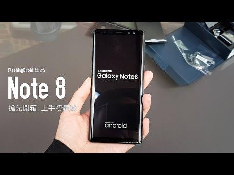 [獨家首發] Samsung Galaxy Note 8 搶先開箱,上手初體驗!S Pen、雙鏡頭實測 | FlashingDroid 出品