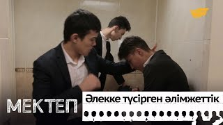 Әлекке түсірген әлімжеттік. «Мектеп» деректі драмасы