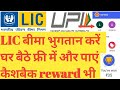 LIC online payment through UPI bhim app and win cash back