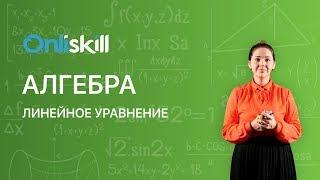 Алгебра 7 класс: Линейное уравнение