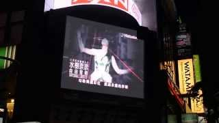 水樹奈々『SUPERNAL LIBERTY』CM in Taipei - Vitalization