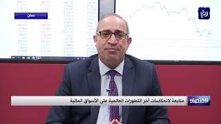 متابعة لانعكاسات آخر التطورات العالمية على الأسواق المالية والنفط (17-6-2019)