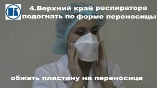 видео Гост на респиратор