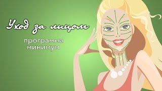 видео Уход за кожей лица: правильный, домашний.