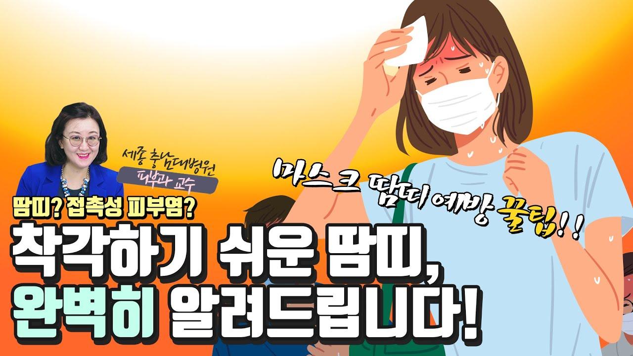 한증막 같은 마스크 속😷, 입 주변에 올라온 건 땀띠일까 접촉성피부염일까? - [언니네 피부과]
