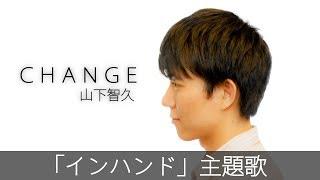 【フル】CHANGE / 山下智久「インハンド」主題歌 Covered by ぐりーんぴーす