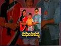 Muddula Mavayya Telugu Full Movie