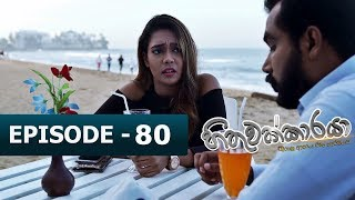 Hithuwakkaraya | Episode 80 | 19th January 2018 Thumbnail